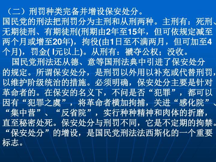 (二)刑罚种类完备并增设保安处分。