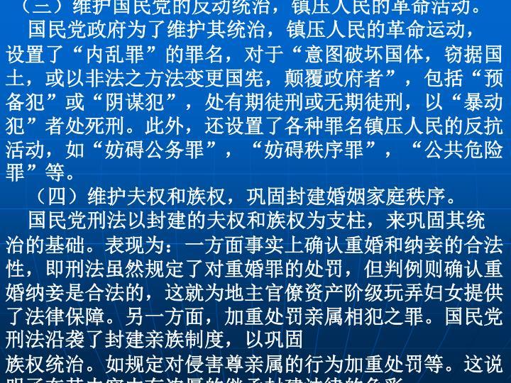 (三)维护国民党的反动统治,镇压人民的革命活动。