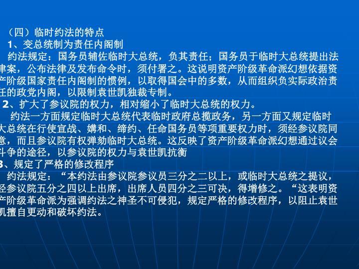 (四)临时约法的特点