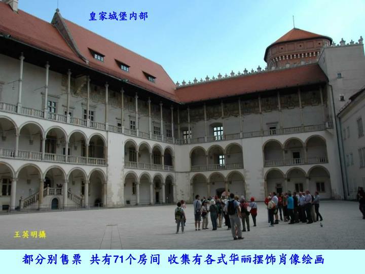 皇家城堡内部