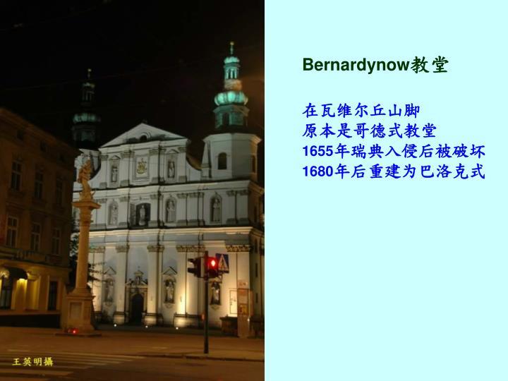 Bernardynow
