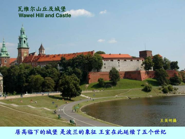 瓦维尔山丘及城堡