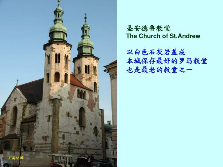 圣安德鲁教堂
