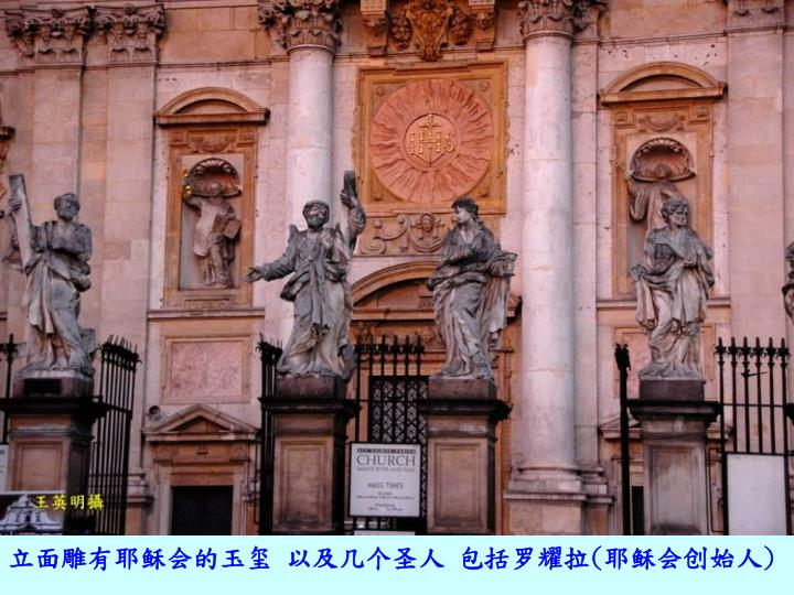 立面雕有耶稣会的玉玺 以及几个圣人 包括罗耀拉