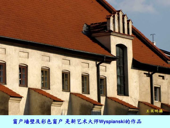 窗户墙壁及彩色窗户 是新艺术大师