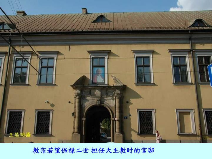 教宗若望保禄二世 担任大主教时的官邸