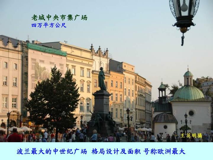 老城中央市集广场