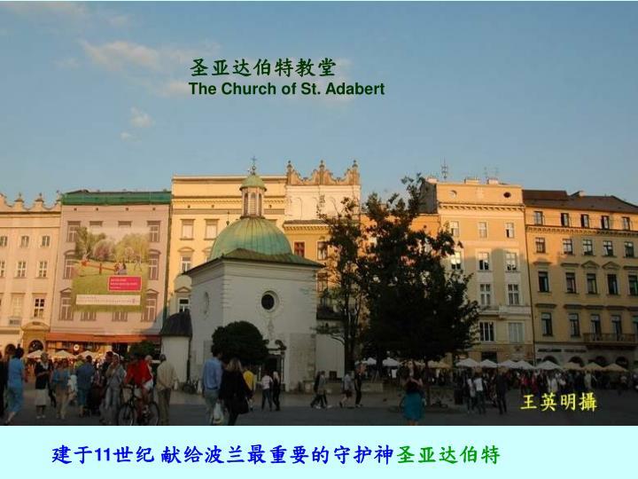 圣亚达伯特教堂