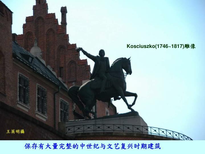 Kosciuszko(1746~1817)