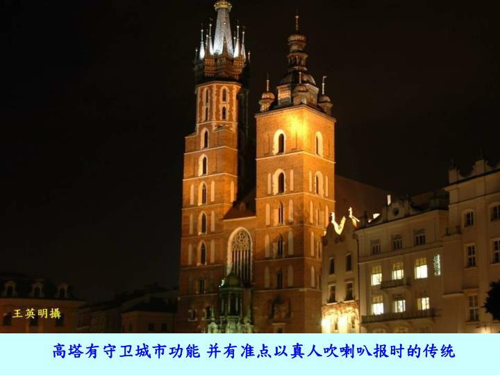 高塔有守卫城市功能 并有准点以真人吹喇叭报时的传统