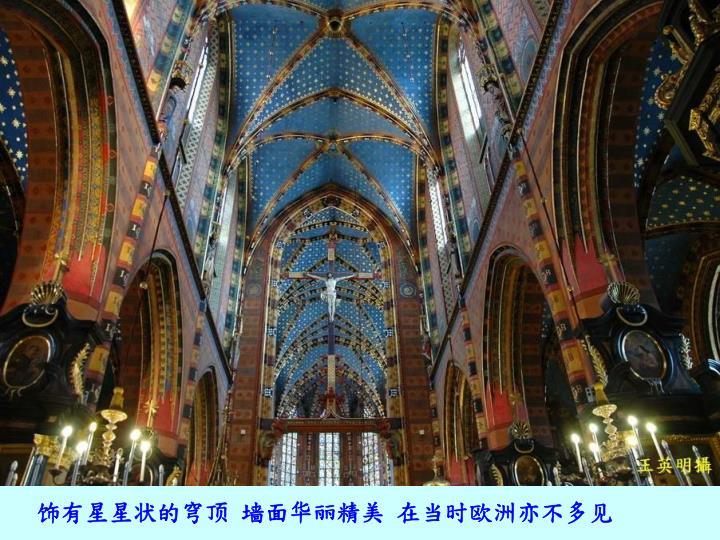 饰有星星状的穹顶 墙面华丽精美 在当时欧洲亦不多见