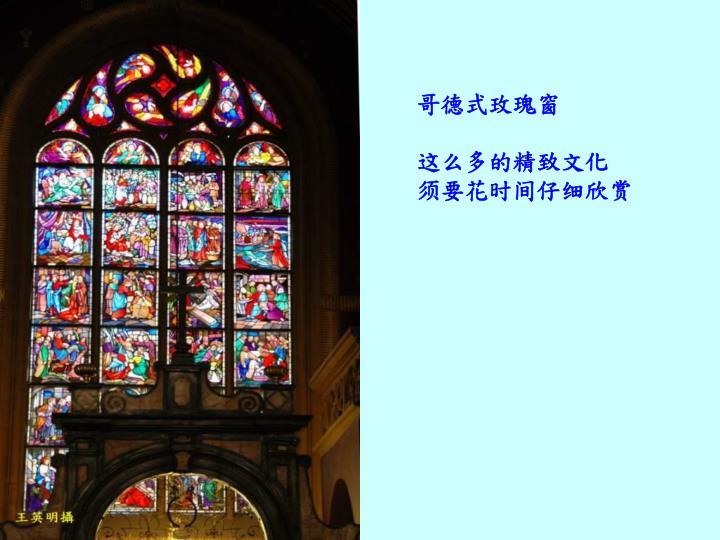 哥德式玫瑰窗