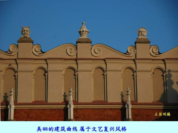 美丽的建筑曲线 属于文艺复兴风格
