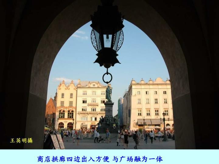 商店拱廊四边出入方便 与广场融为一体