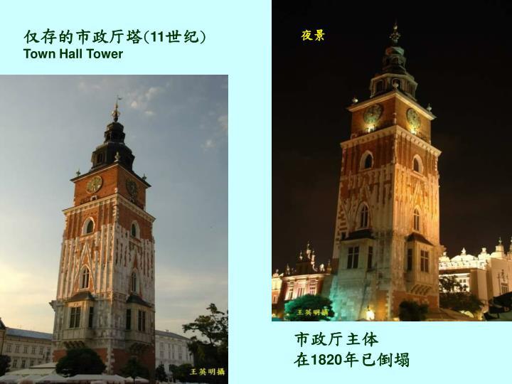 仅存的市政厅塔