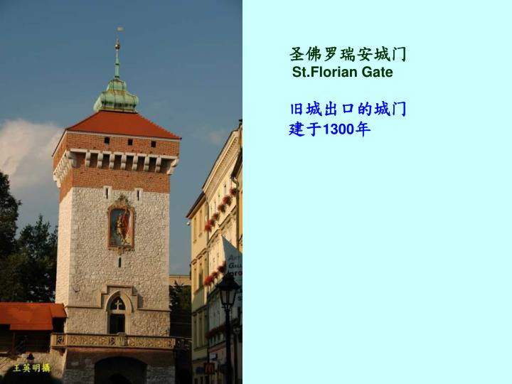 圣佛罗瑞安城门