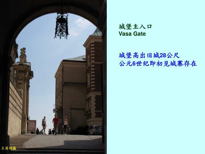 城堡主入口