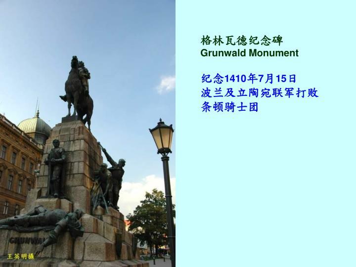 格林瓦德纪念碑