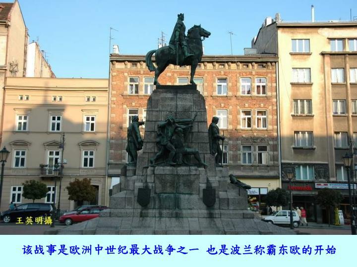 该战事是欧洲中世纪最大战争之一 也是波兰称霸东欧的开始