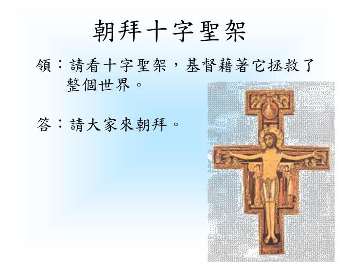 朝拜十字聖架