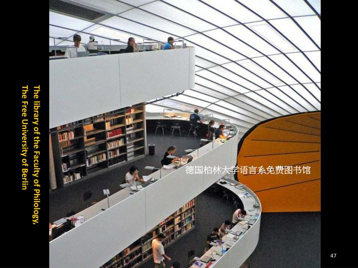 The library of the Faculty of Philology, The Free University of Berlin