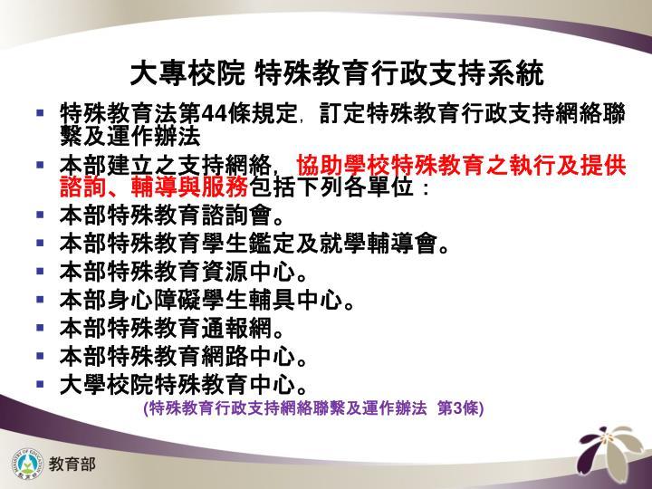 大專校院 特殊教育行政支持系統
