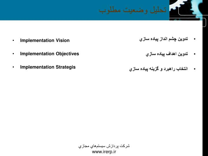 Implementation Vision