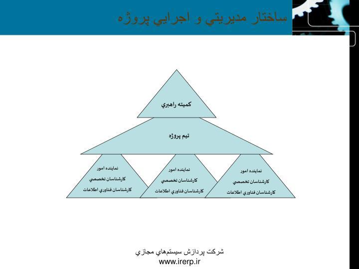 ساختار مديريتي و اجرايي پروژه
