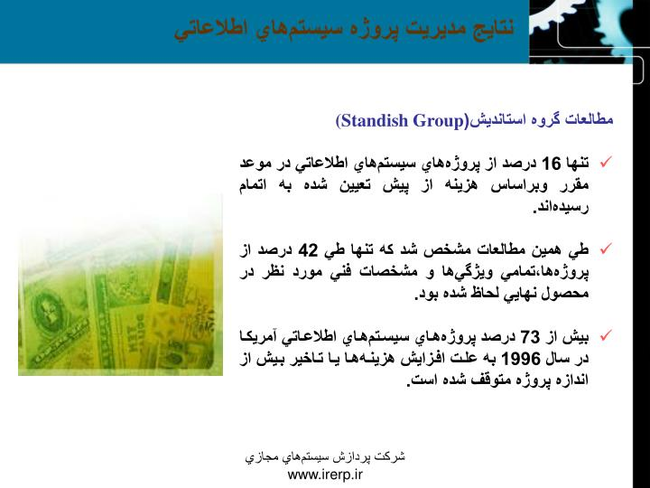 نتايج مديريت پروژه سيستمهاي اطلاعاتي