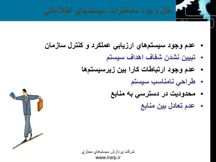 علل وجود مخاطرات سيستمهاي اطلاعاتي