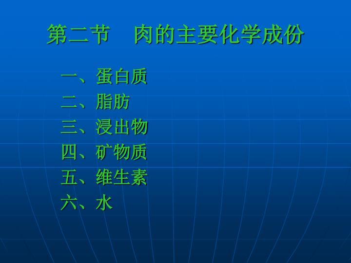 第二节  肉的主要化学成份