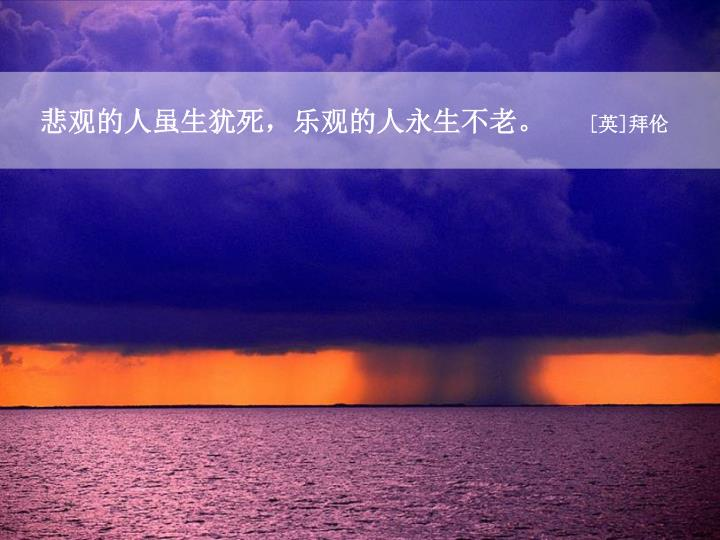 悲观的人虽生犹死,乐观的人永生不老。