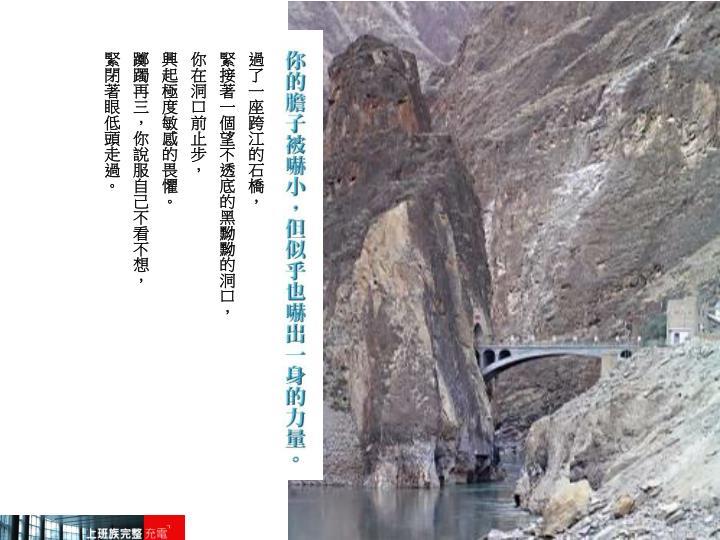 過了一座跨江的石橋,
