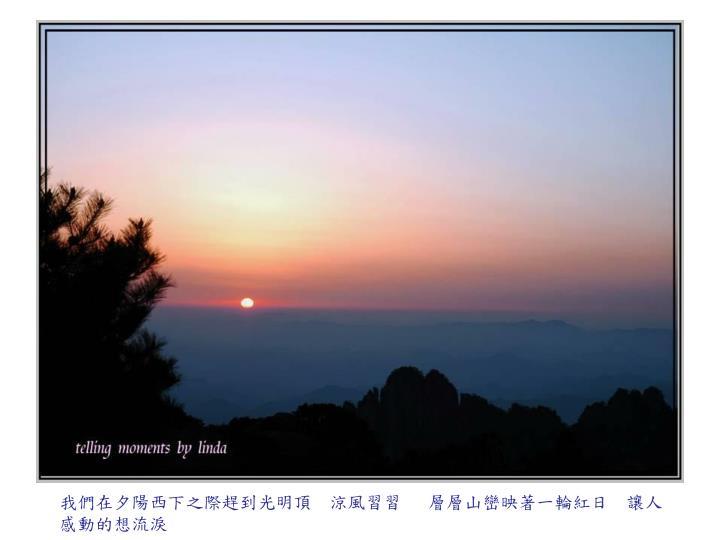 我們在夕陽西下之際趕到光明頂  涼風習習   層層山巒映著一輪紅日  讓人感動的想流淚