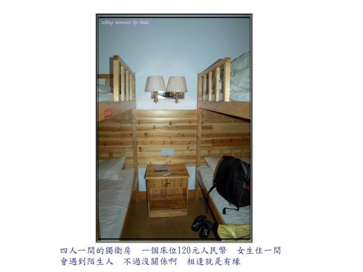 四人一間的獨衛房  一個床位