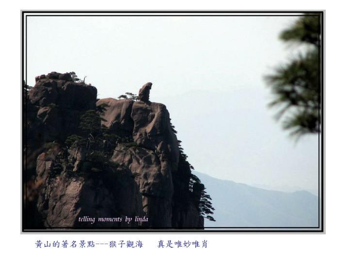 黃山的著名景點