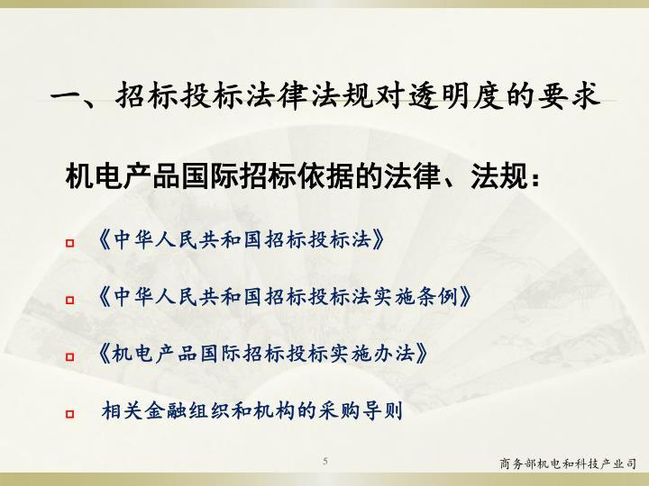 一、招标投标法律法规对透明度的要求