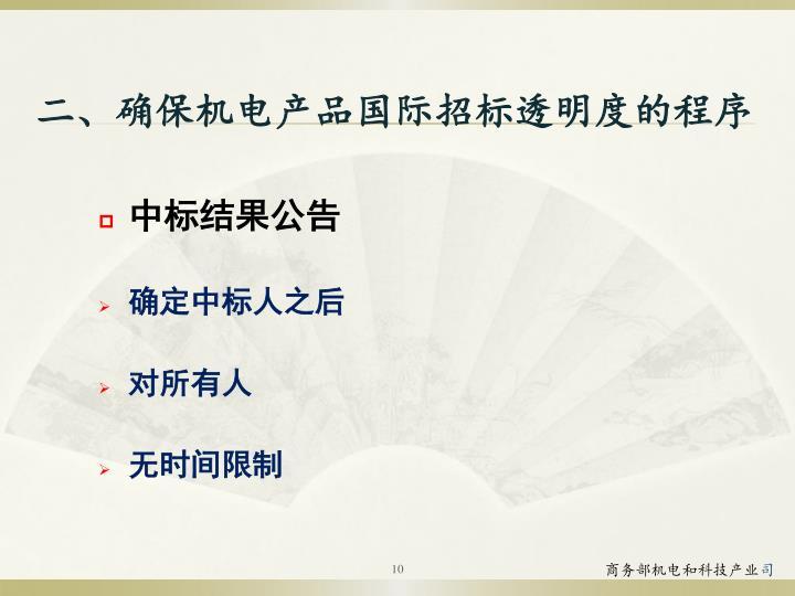 二、确保机电产品国际招标透明度的程序