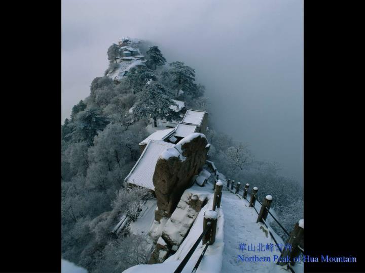 華山北峰雪齊