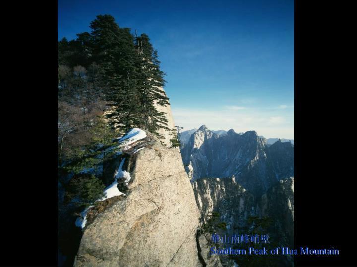 華山南峰峭壁