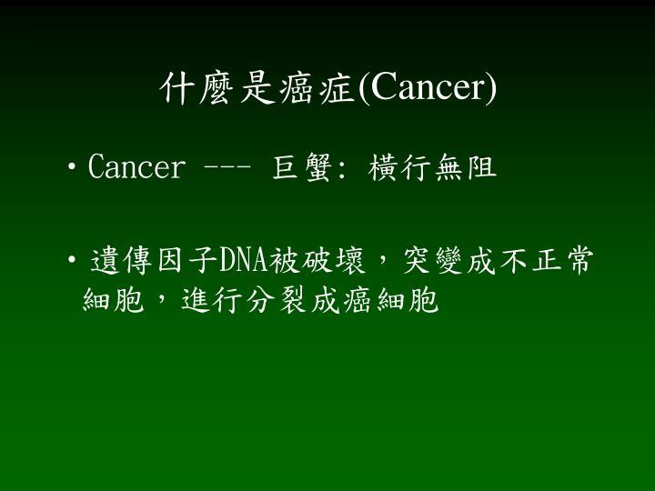 什麼是癌症