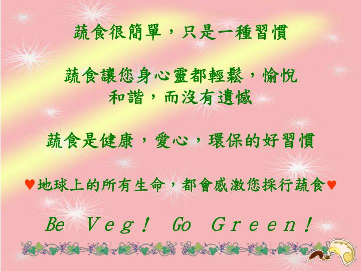 蔬食很簡單,只是一種習慣