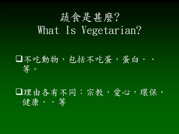 蔬食是甚麼
