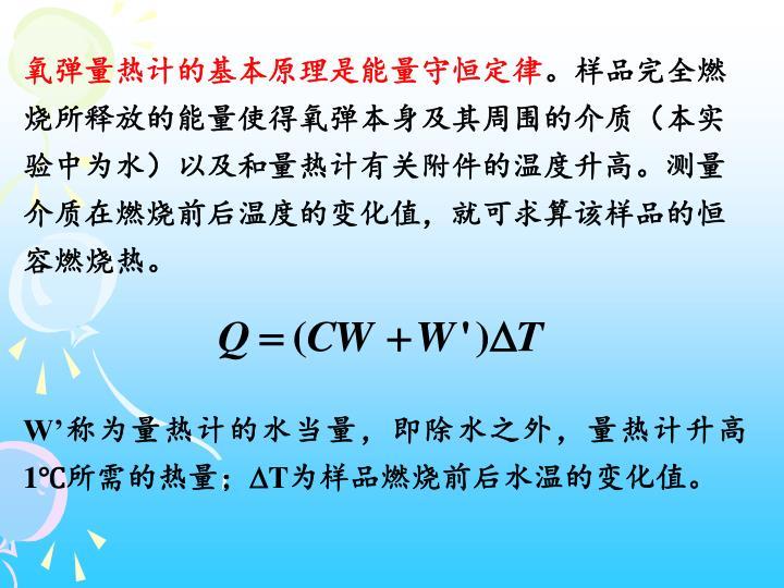 氧弹量热计的基本原理是能量守恒定律