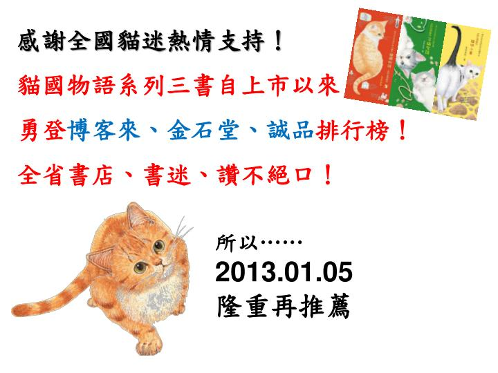 感謝全國貓迷熱情支持!