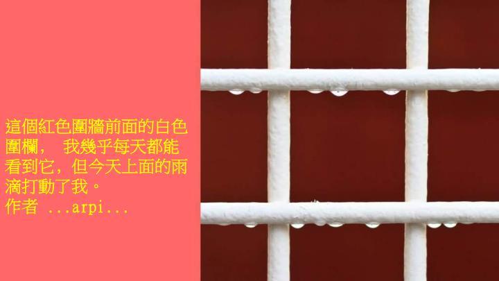 這個紅色圍牆前面的白色圍欄