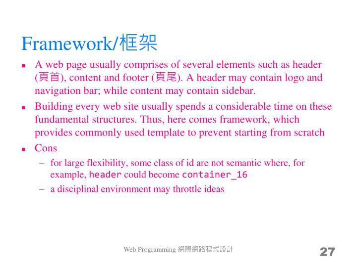 Framework/