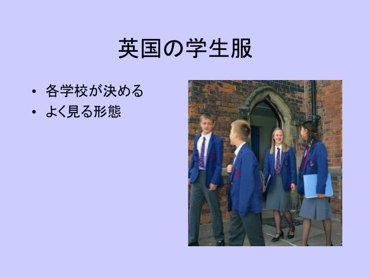 英国の学生服