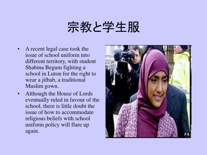 宗教と学生服