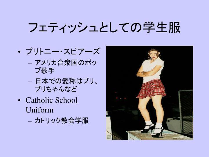 フェティッシュとしての学生服